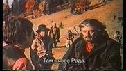 Таборът отива към небето (1975) (бг субтитри) (част 2) Vhs Rip Русия Днес
