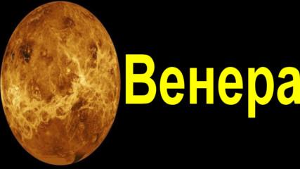 Зорница или Вечерница? Всъщност това е Венера!