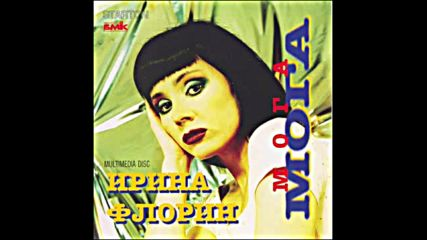 Ирина Флорин - Мога Remix