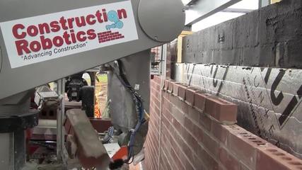 Робот които строй стена от тухли ..