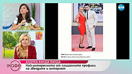 Андреа Банда Банда: Най - интересното от социалните профили на звездите - На кафе (23.07.2019)