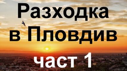 Разходка в Пловдив, част 1 - На върха на Бунарджика, 26.07.2021 г.
