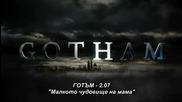 Gotham S2 E7 [bg subs] / Готъм с2 е7 [български субтитри]