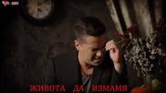 ✰ Желко Йоксимович - Едно и също е ( Официално Видео 2015) ✰