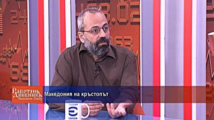 Македония на кръстопът
