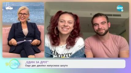 """Стефания и Анжело: Коментират второто, окончателно отпадане от """"Един за друг"""" - На кафе (30.04.2021)"""