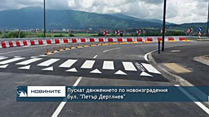 """Пускат движението по новоизградения бул.""""Петър Дертлиев"""""""