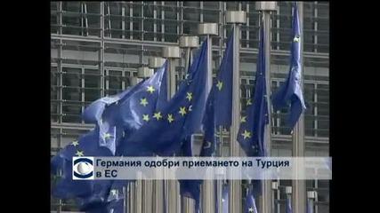Германия одобри приемането на Турция в ЕС