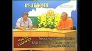 Час по България Македония в българското средновековие 2_6