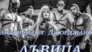 Адриана ft. Джорджано - Лъвица