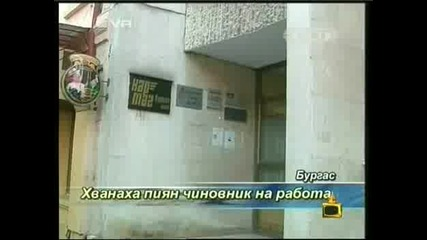 Господари На Ефира - Пияниците С Превод