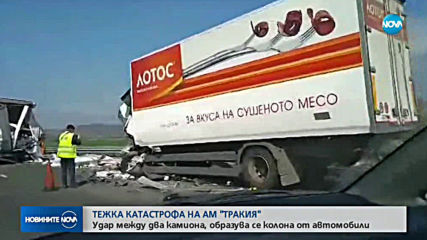 "Два тира се удариха на магистрала ""Тракия"""
