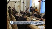 Русия ще има предвид интересите на Сърбия при строежа на газопроводи в Европа