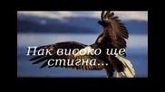 Орелът: Превод Зафирис Мелас