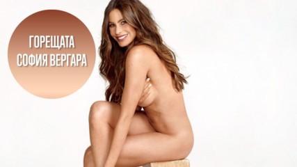 София Вергара позира гола за корица