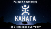 """Очаквайте хитовия мистъри-уеб сериал """"Канага"""" от 3 октомври!"""