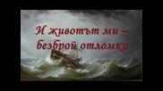 Notis Sfakianakis - Navagia + prevod
