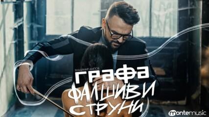 Графа - Фалшиви Струни (Official Video)