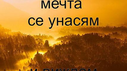 На злото ... Димчо Дебелянов