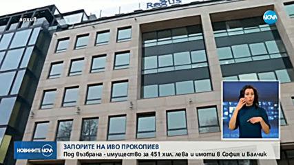 Запорираха още акции и имущество на Прокопиев