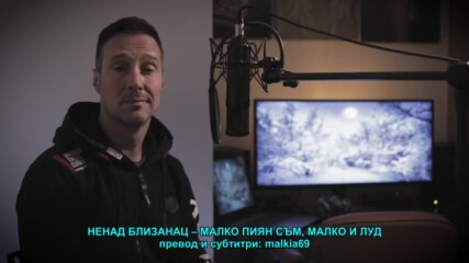 Nenad Blizanac - 2021 - Malo pijan malo lud (hq) (bg sub)