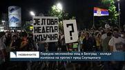 Поредна неспокойна нощ в Белград - хиляди излязоха на протест пред Скупщината