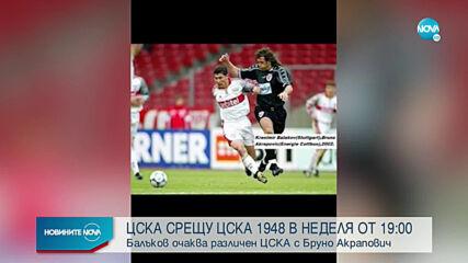 Спортни новини (27.11.2020 - централна емисия)