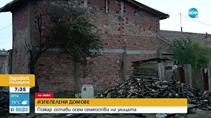Пожар остави 8 семейства без дом