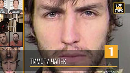Глупави престъпници, които се натопиха сами пред полицията