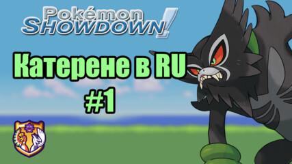 Кон и Маймуна ме съсипват - Катерене в Ru #1 Pokemon Showdown