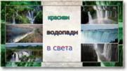 красиви водопади в света