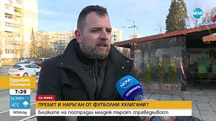Пребиха и наръгаха с нож млад мъж в София