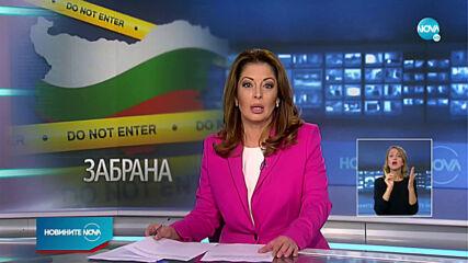 НОВИ ОГРАНИЧЕНИЯ: Забраняват влизането в България от определени държави