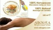 100 Натурална масажна свещ Abogea
