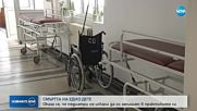 Бебе на 15 дни почина в болницата в Хасково