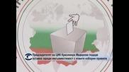 Председателят на ЦИК Красимира Медарова подаде оставка заради несъвместимост с новите изборни правила