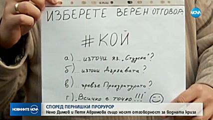 ПРОКУРАТУРАТА В ПЕРНИК: Нено Димов и Петя Аврамова също носят отговорност за водната криза