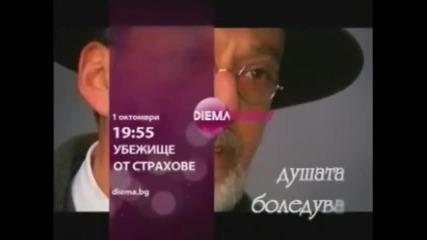 Убежище от грехове - реклама по Диема Фемили