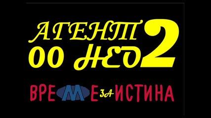 00 Нео 2 - музика