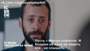 Внутри Icerde 34 серия Откъс рус суб - Sneak Peek