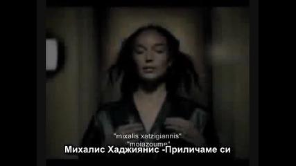 [ ** П Р Е В О Д ** ] Mixalis Xatzigiannis - Moiazoume