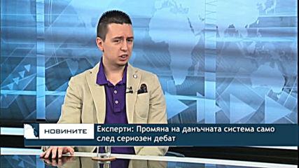 Експерти: Промяна на данъчната система само след сериозен дебат