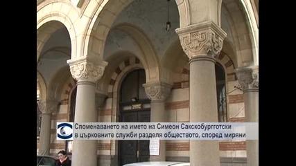 Споменаването на името на Симеон Сакскобургготски в църковните служби разделя обществото според миряни