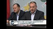 БСП и СДС критикуват правителството за скандала със СРС