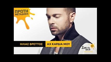 Зарибяващо гръцко Ilias Vrettos - Ah kardia mou