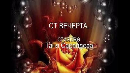 От вечерта... - Таня Сарандева