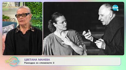 """""""На кафе"""" с Цветана Манева (11.06.2021)"""