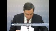 ЕЦБ понижи прогнозата за растеж в Еврозоната за следващите две години