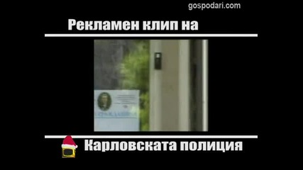 Нестандартна реклама на Карловската полиция - Господари на Ефира 20.12.2012