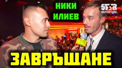 Ники Илиев - надежда на българското кино със